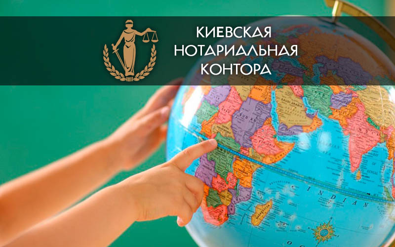 Вывоз ребенка за границу (ПМЖ) нотариус киев