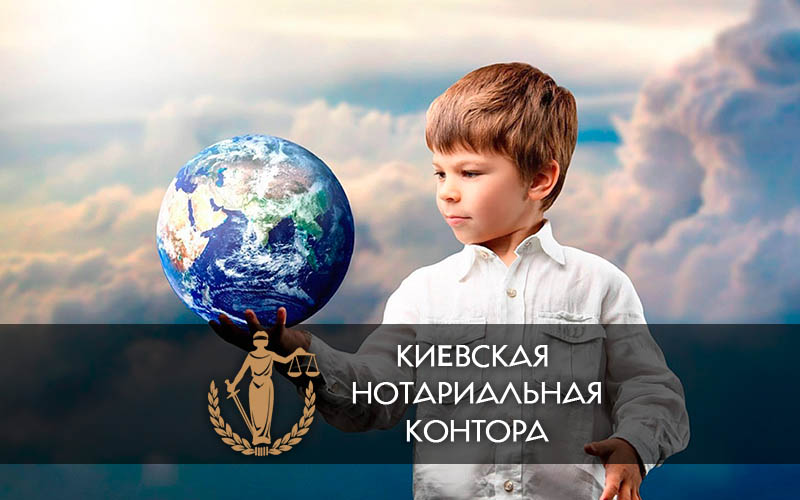 Заявление на выезд ребенка за границу нотариус киев