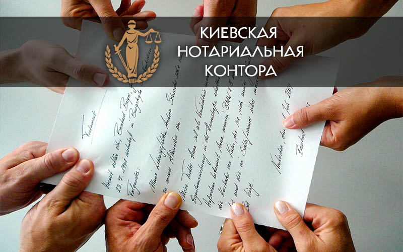 Заявление о принятии наследства нотариус киев