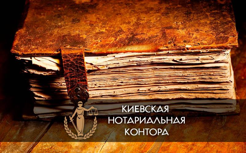 Заявление об отказе принятия наследства нотариус киев