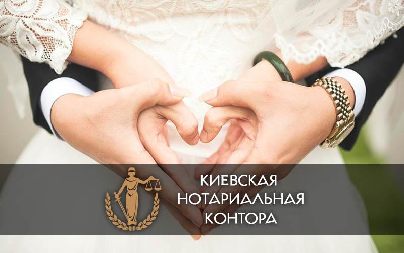 брачный договор нотариус киев осокорки