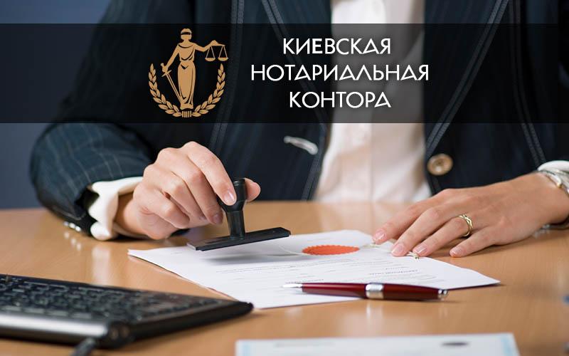 наследственный договор нотариус киев осокорки