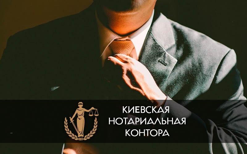 нотариальное согласие нотариус киев осокорки
