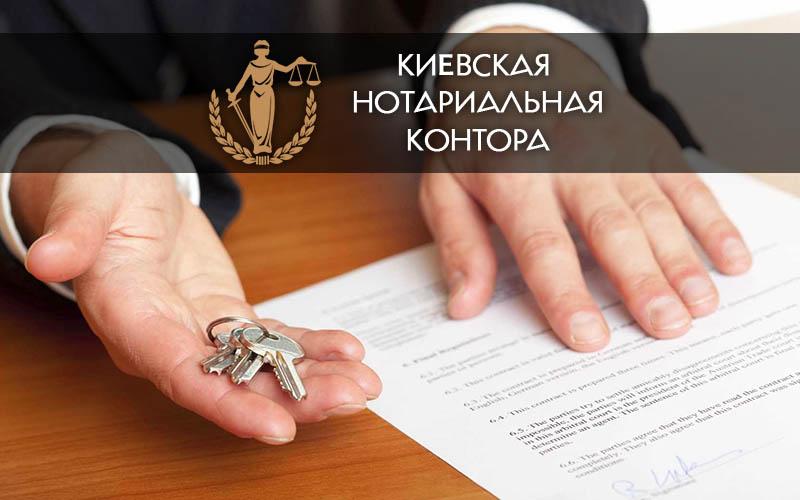 предварительный договор нотариус киев осокорки